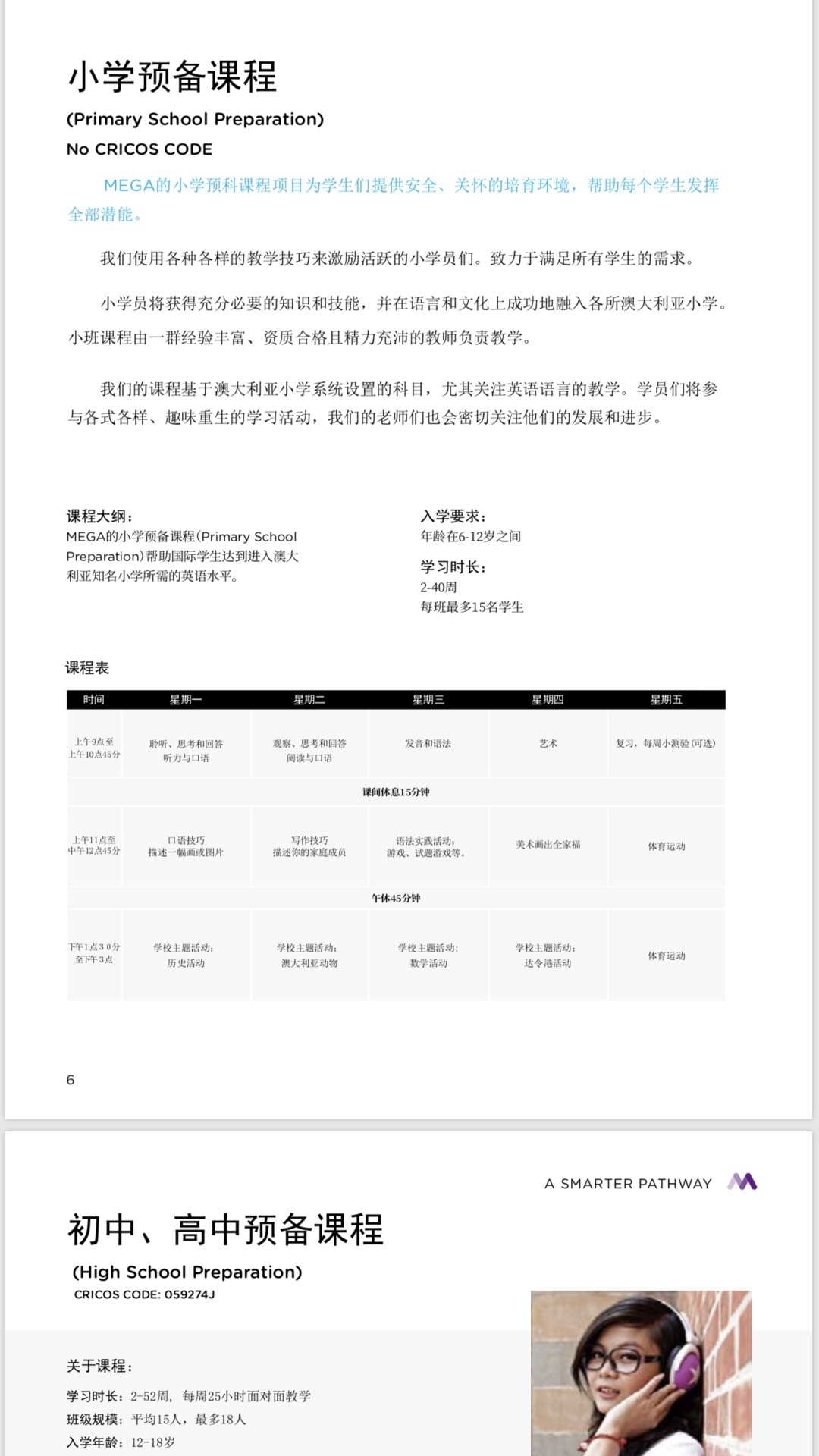 HSP & PSP Brochure translated to simplified Chinese › MEGA